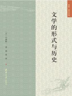 文学的形式与历史 [日]小森阳一著 郭勇译 清华大学出版社