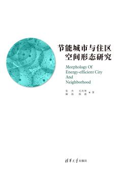 节能城市与住区空间形态研究 张杰 清华大学出版社