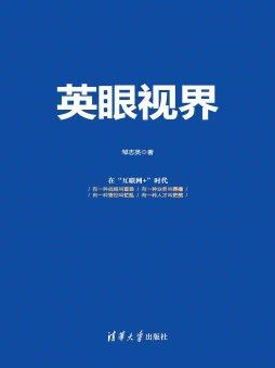 英眼视界——直击企业痛点 邹志英 清华大学出版社