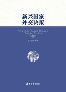 新兴国家外交决策 张历历 清华大学出版社