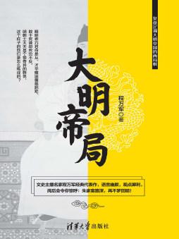 大明帝局 程万军 清华大学出版社