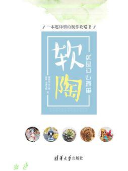 软陶,就是这么简单——一本超详细的制作攻略书 猥琐鱼、姬小姬、佳期、北都北都 清华大学出版社