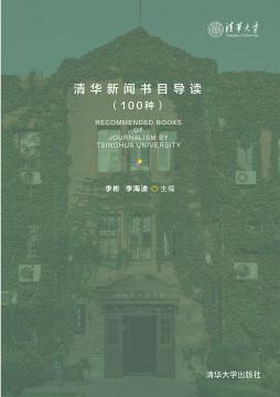 清华新闻书目导读(100种)
