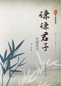 谦谦君子:中国哲学 李贵苍  郭建玲 刘岩 清华大学出版社