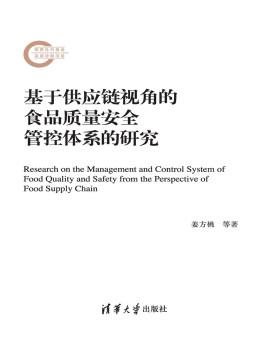 基于供应链视角的食品质量安全管控体系的研究 姜方桃、张瑜、何燕 清华大学出版社
