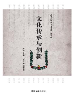 文化传承与创新 曹莉、蔡文鹏 清华大学出版社