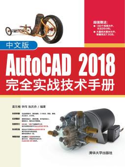中文版AutoCAD 2018完全实战技术手册 姜东梅 李伟 张庆余 清华大学出版社