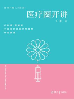 医疗圈开讲 子琳 清华大学出版社