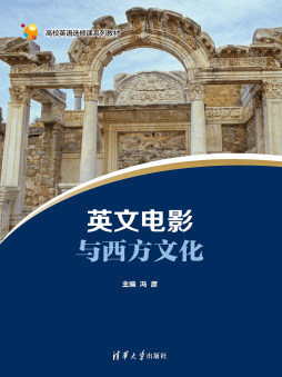英文电影与西方文化 冯彦、杨桢、张磊、高杨、刘卓群 清华大学出版社