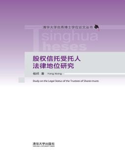 股权信托受托人法律地位研究 杨祥 清华大学出版社