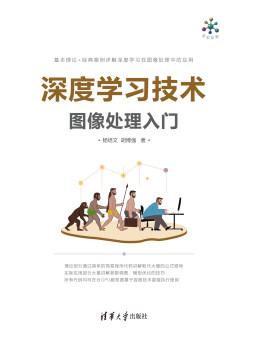 深度学习技术图像处理入门 杨培文、胡博强 清华大学出版社