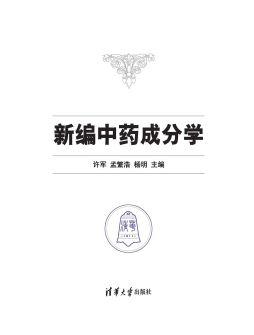 新編中藥成分學 許軍、孟繁浩、楊明 清華大學出版社