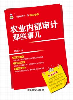 农业内部审计那些事儿 甘德东 清华大学出版社