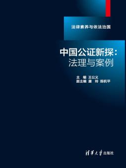 中国公证新探:法理与案例 王公义、唐玲、陈杭平 清华大学出版社