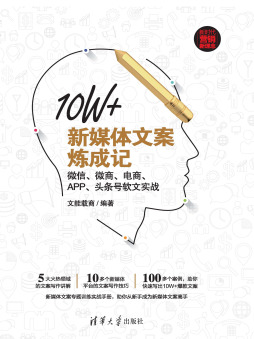 10W+新媒体文案炼成记:微信、微商、电商、APP、头条号软文实战 文能载商 清华大学出版社