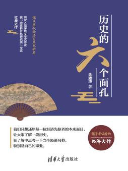 历史的六个面孔:探求历代经济变革家的局 余耀华 清华大学出版社