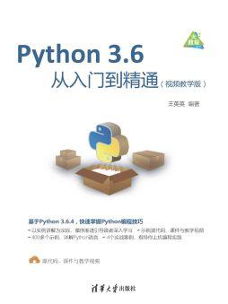 Python 3.6从入门到精通(视频教学版) 王英英 清华大学出<em>版</em>社