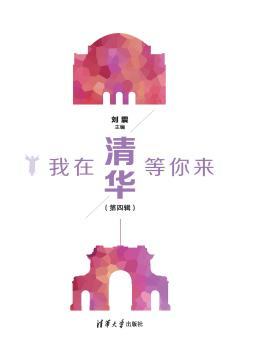 我在清華等你來 第四輯 劉震 清華大學出版社