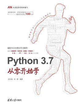 Python 3.7从零开始学 刘宇宙、刘艳 清华大学出版社