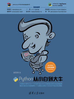 Python从小白到大牛 关东升 清华大学出版社