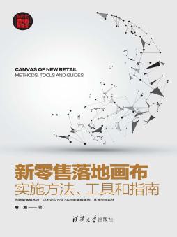 新零售落地画布——实施方法、工具和指南 喻旭 清华大学出版社
