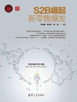 S2B崛起:新零售爆发 尹佳晨、关东华、郑彤 清华大学出版社