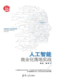 人工智能:商业化落地实战 韩东、陈军 清华大学出版社