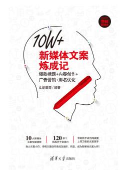 10W 新媒体文案炼成记:爆款标题 内容创作 广告营销 排名优化 文能载商 清华大学出版社