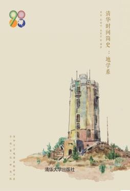 清华时间简史:地学系