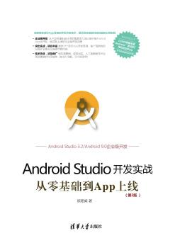 Android Studio开发实战:从零基础到App上线(第2版) 欧阳燊 清华大学出版社