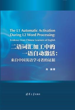 二语词汇加工中的一语自动激活:来自中国英语学习者的证据 肖巍 清华大学出版社