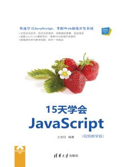 15天学会JavaScript(视频教学版) 王金柱 清华大学出版社