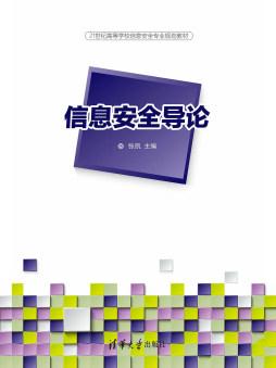 信息安全导论 张凯 清华大学出版社