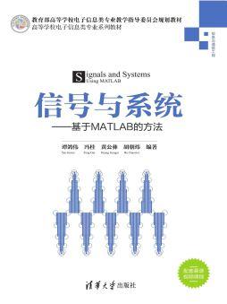 信号与系统——基于MATLAB的方法 谭鸽伟、冯桂、黄公彝、胡朝炜 清华大学出版社