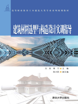 建筑材料选型与构造设计实训指导 刘岚 青宁 陈大昆 清华大学出版社