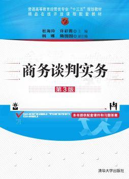 商务谈判实务 (第3版) 杜海玲、许彩霞、杨娜、隋囡囡 清华大学出版社
