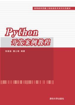 Python开发案例教程 张基温 魏士靖 清华大学出版社