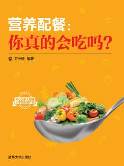 营养配餐:你真的会吃吗? 万光玲 清华大学出版社