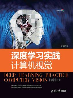 深度学习实践:计算机视觉 缪鹏 清华大学出版社
