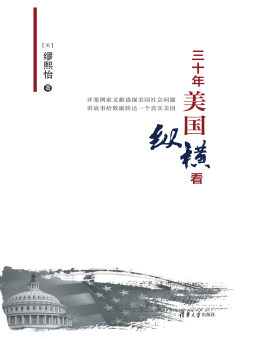 三十年美国纵横看 缪熙怡 清华大学出版社