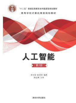人工智能(第3版) 贲可荣、张彦铎 清华大学出版社