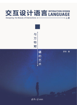 交互设计语言——与万物对话的艺术  上册