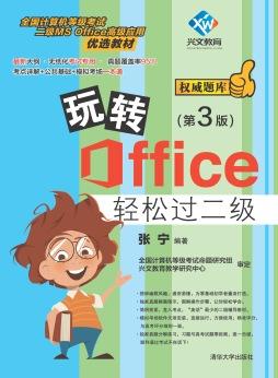 玩转Office轻松过二级(第3版) 张宁 清华大学出版社