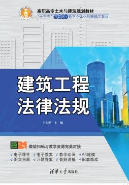建筑工程法律法规 王东明 清华大学出版社