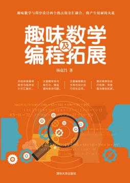趣味数学及编程拓展 杨克昌 清华大学出版社