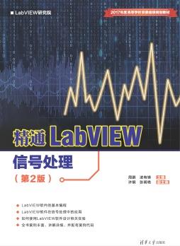 精通LabVIEW信号处理(第2版) 周鹏 凌有铸 主编 许钢 张明艳 副主编 清华大学出版社