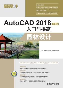 AutoCAD 2018中文版入门与提高——园林设计 CAD/CAM/CAE技术联盟 清华大学出版社