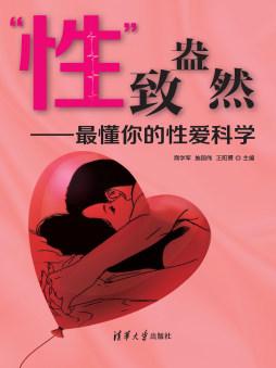 """""""性""""致盎然    —最懂你的性爱科学 商学军、施国伟、王阳贇 清华大学出版社"""