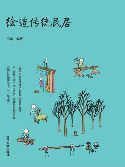 绘造传统民居 毛葛 清华大学出版社