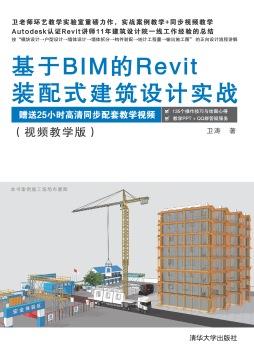 基于BIM的Revit装配式建筑设计实战(视频教学版) 卫涛 清华大学出版社
